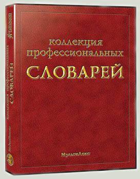 Скачать бесплатно словари.